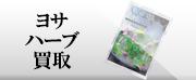 ソワーニュ フィエルテ,yosa-herb