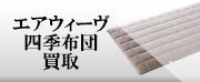 ソワーニュ フィエルテ,airwaves-siki