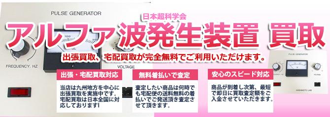 alphacoil 日本超科学会 バナー画像
