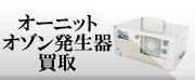 美容機器,ohnit-ozon