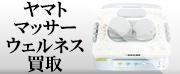 美容機器,yamato-masserwellnes