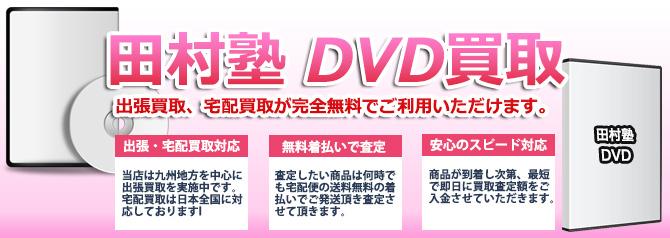 田村塾 DVD バナー画像