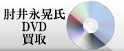 ソワーニュ フィエルテ,hijii-dvd
