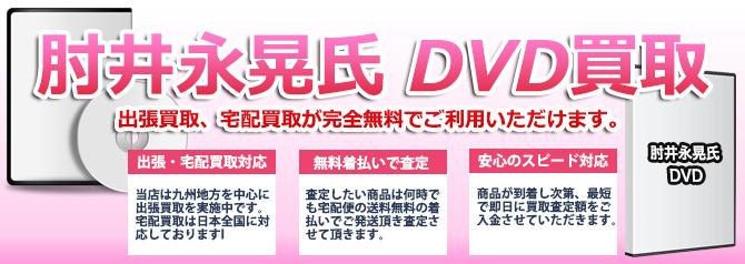 肘井永晃氏 DVD バナー画像