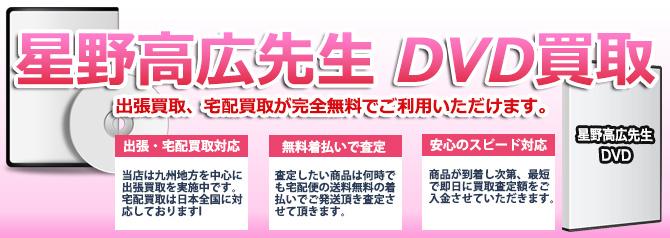 星野高広氏 腰痛ハイパーテクニック DVD バナー画像