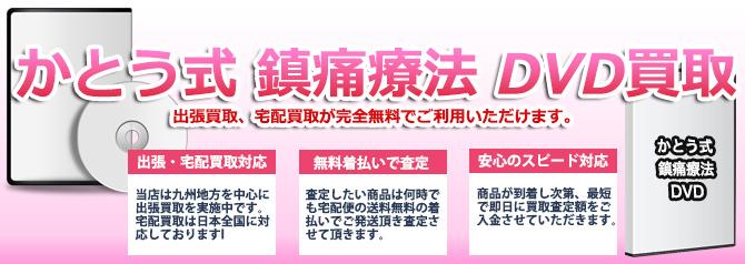 かとう式 鎮痛療法 DVD バナー画像