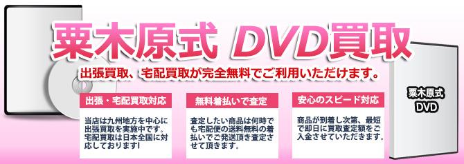 粟木原式 パーフェクト不妊整体プログラム DVD バナー画像