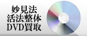美容機器,myouken-dvd