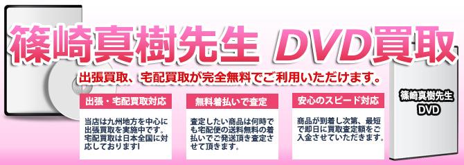 篠崎真樹の仙骨内臓テクニック DVD バナー画像
