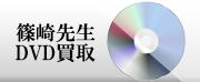 ソワーニュ フィエルテ,shinozaki-senkotsu-dvd