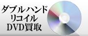 ソワーニュ フィエルテ,double-hand-dvd