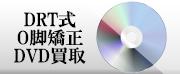ソワーニュ フィエルテ,drtshiki-dvd