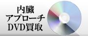 ソワーニュ フィエルテ,sinkei-naizou-dvd