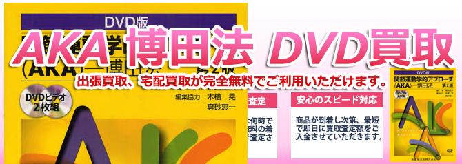 関節運動学的アプローチ (AKA) 博田法のDVDを買取ぞうさんで高価買取しています! バナー画像