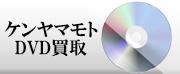 美容機器,ken-dvd