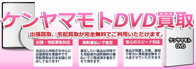 ケンヤマモト(Ken Yamamoto)DVD バナー画像