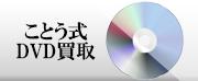 ソワーニュ フィエルテ,koutoushiki-dvd