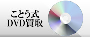 美容機器,koutoushiki-dvd