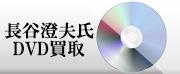ソワーニュ フィエルテ,kuraniaru-dvd