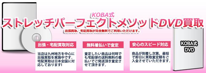 KOBA式 ストレッチパーフェクトメソッド バナー画像