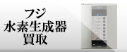 美容機器,fuji-denkaisui