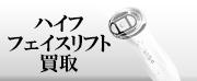 ソワーニュ フィエルテ,hifu-face-lift