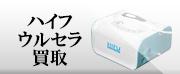 美容機器,hifu-urusera