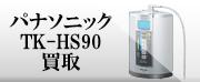 ソワーニュ フィエルテ,tk-hs90