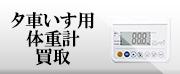 美容機器,tanita-kurumaisu-taijyuukei
