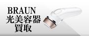 美容機器,braun-bd-5002