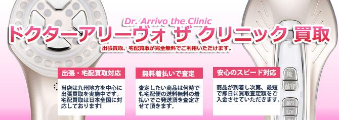 Dr.Arrivo THE CLINIC(ドクター アリーヴォ ザ クリニック) バナー画像