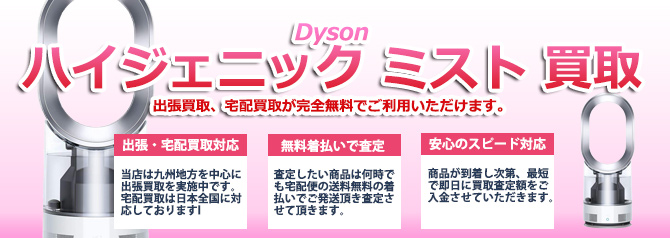 Dyson ダイソン ハイジェニック ミスト バナー画像