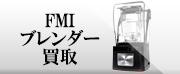 美容機器,fmi-blendtec