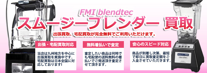 FMI blendtec スムージーブレンダー バナー画像