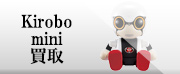美容機器,kirobo-mini