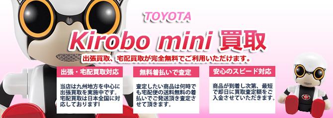 KIROBO mini キロボミニ バナー画像