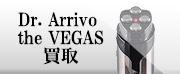 美容機器,dr-arrivo-the-vegas