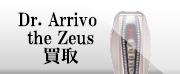 美容機器,dr-arrivo-the-zeus