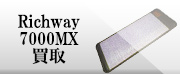 美容機器,richway-7000mx