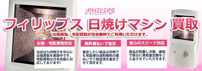 PHILIPS フィリップス 日焼けマシン バナー画像