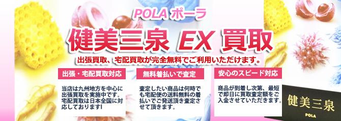 POLA 健美三泉 スペシャルセットEX バナー画像