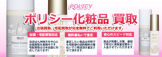 POLICY(ポリシー)化粧品 バナー画像