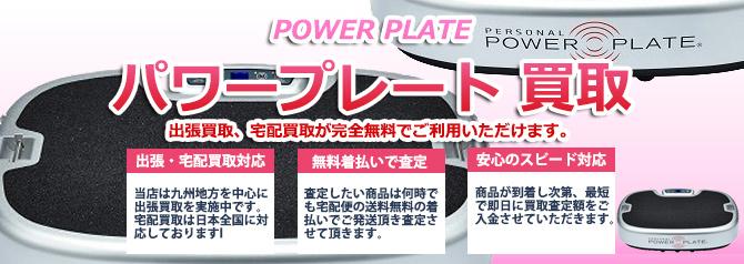 POWERPLATE パワープレート バナー画像