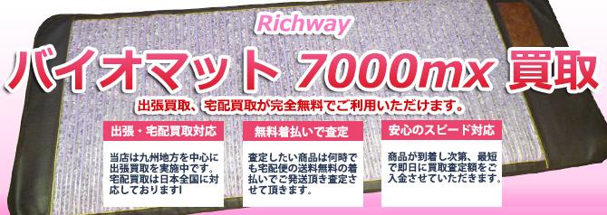 Richway 7000MX バイオマット バナー画像