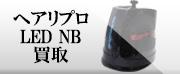 ソワーニュ フィエルテ,aderans-hearrepro-led-nb
