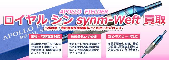 アポロフィールダー ロイヤル シン synm-Weft バナー画像