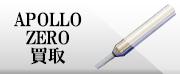 ソワーニュ フィエルテ,apollo-zero