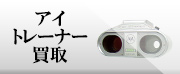 ソワーニュ フィエルテ,eye-trainer
