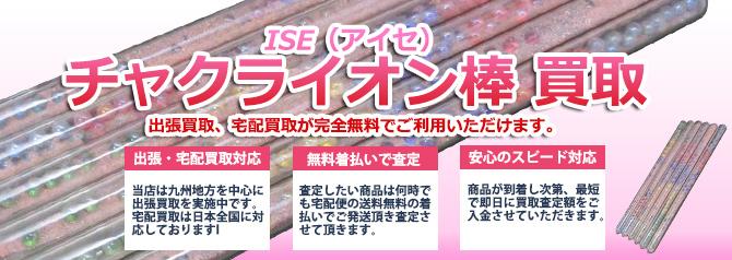 アイセ( I・S・E )チャクライオン棒 バナー画像
