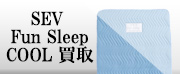 美容機器,sev-funsleep-cool